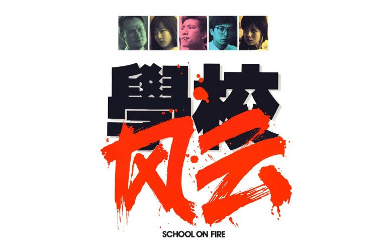 School-on-Fire-header